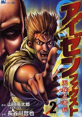 【中古】B6コミック アイゼンファウスト 天保忍者伝(2) / 長谷川哲也
