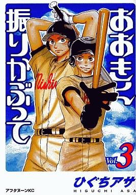 【中古】B6コミック おおきく振りかぶって(3) / ひぐちアサ