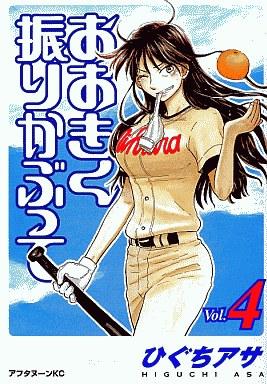 【中古】B6コミック おおきく振りかぶって(4) / ひぐちアサ