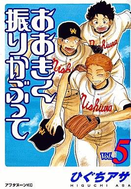 【中古】B6コミック おおきく振りかぶって(5) / ひぐちアサ