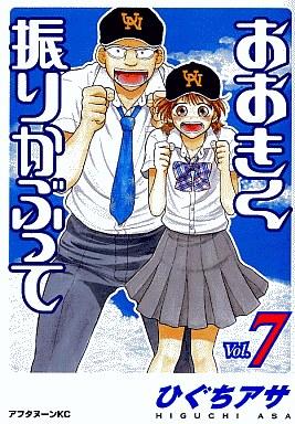 【中古】B6コミック おおきく振りかぶって(7) / ひぐちアサ