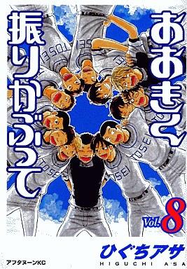 【中古】B6コミック おおきく振りかぶって(8) / ひぐちアサ