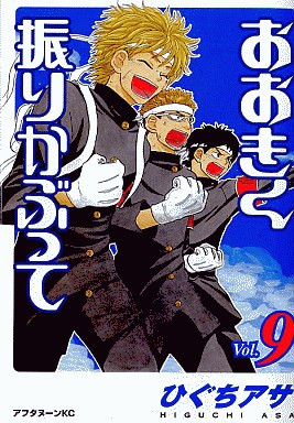 【中古】B6コミック おおきく振りかぶって(9) / ひぐちアサ