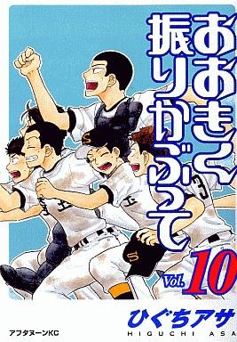 【中古】B6コミック おおきく振りかぶって(10) / ひぐちアサ