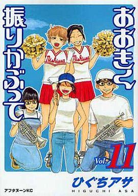 【中古】B6コミック おおきく振りかぶって(11) / ひぐちアサ