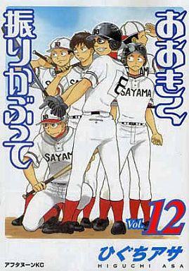 【中古】B6コミック おおきく振りかぶって(12) / ひぐちアサ
