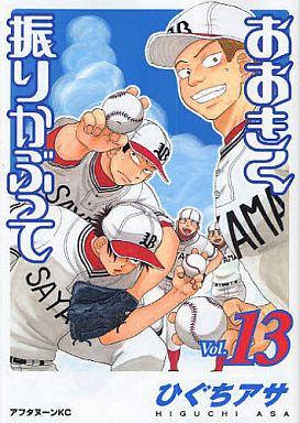 【中古】B6コミック おおきく振りかぶって(13) / ひぐちアサ