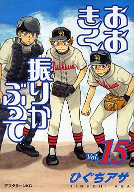 【中古】B6コミック おおきく振りかぶって(15) / ひぐちアサ