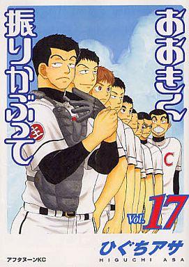 【中古】B6コミック おおきく振りかぶって(17) / ひぐちアサ