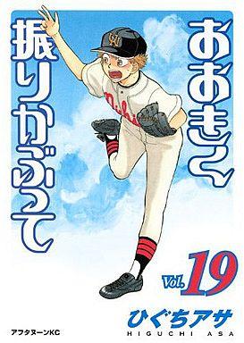 【中古】B6コミック おおきく振りかぶって(19) / ひぐちアサ
