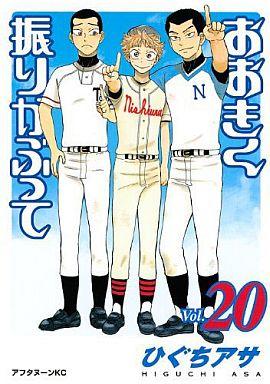 【中古】B6コミック おおきく振りかぶって(20) / ひぐちアサ