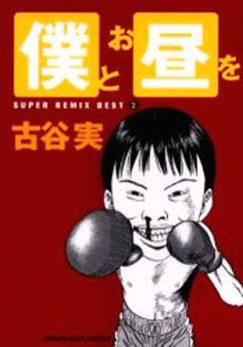 【中古】B6コミック スーパーリミックスベスト 僕とお昼を(2) / 古谷実