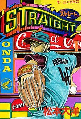 STRAIGHT Straight (1)