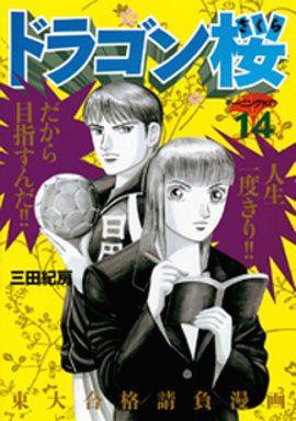 講談社 新品 B6コミック ドラゴン桜(14)