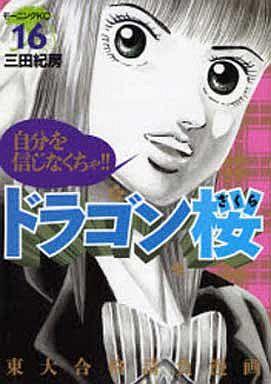 講談社 新品 B6コミック ドラゴン桜(16)