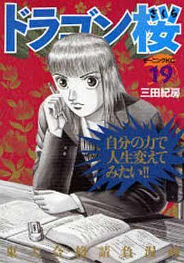 講談社 新品 B6コミック ドラゴン桜(19)