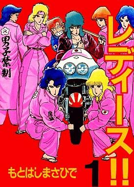 【中古】B6コミック レディース!!(1) / もとはしまさひで
