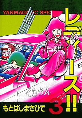 【中古】B6コミック レディース!!(3) / もとはしまさひで