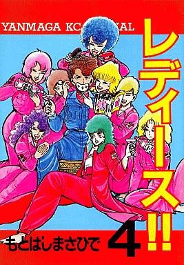 【中古】B6コミック レディース!!(4) / もとはしまさひで