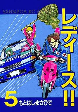 【中古】B6コミック レディース!!(5) / もとはしまさひで