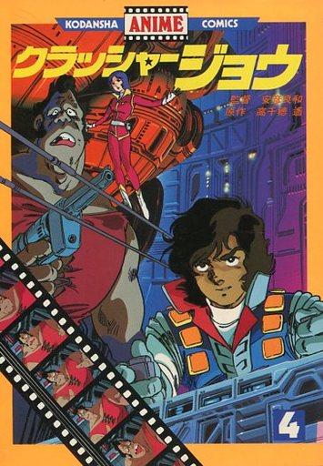 Crusher Joe (Anime Comics) (4)