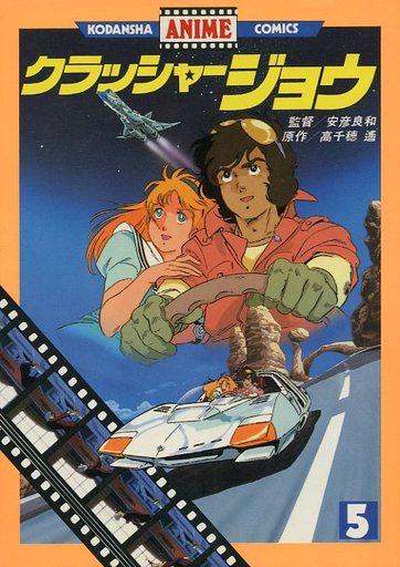 Crusher Joe (Anime Comics) (5)
