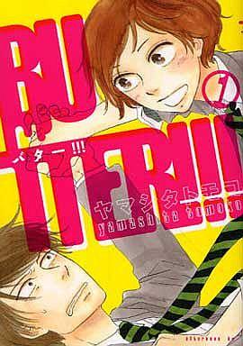 【中古】B6コミック BUTTER!!!(1) / ヤマシタトモコ