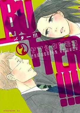 【中古】B6コミック BUTTER!!!(2) / ヤマシタトモコ