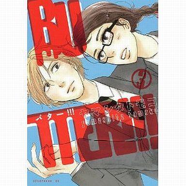 【中古】B6コミック BUTTER!!!(3) / ヤマシタトモコ