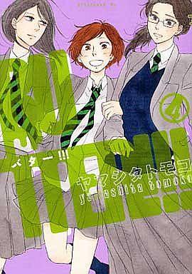 【中古】B6コミック BUTTER!!!(4) / ヤマシタトモコ