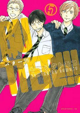 【中古】B6コミック BUTTER!!!(5) / ヤマシタトモコ
