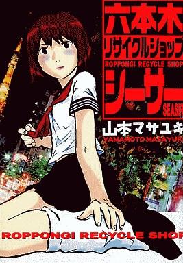 【中古】B6コミック 六本木リサイクルショップシーサー / 山本マサユキ