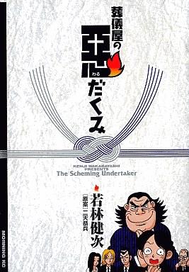 【中古】B6コミック 葬儀屋の悪だくみ / 若林健次