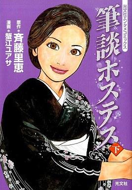 【中古】B6コミック 下)筆談ホステス コミック版 / 蟹江ユアサ