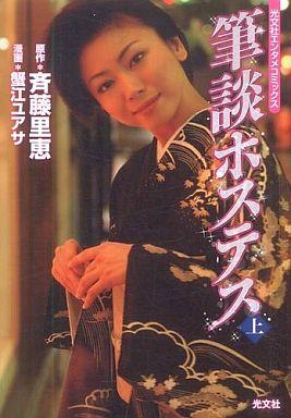 【中古】B6コミック 上)筆談ホステス コミック版 / 蟹江ユアサ