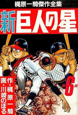 【中古】B6コミック 新巨人の星(6) / 川崎のぼる