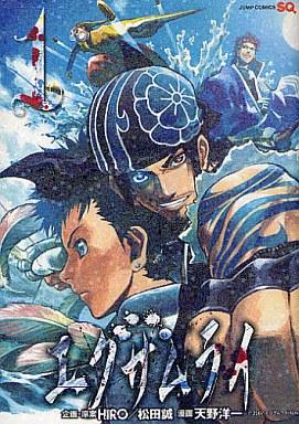 【中古】B6コミック エグザムライ(1) / 天野洋一