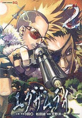 【中古】B6コミック エグザムライ(完)(2) / 天野洋一