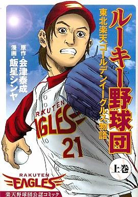 【中古】B6コミック 上)ルーキー野球団-東北楽天ゴールデンイーグルス物語- / 飯星シンヤ