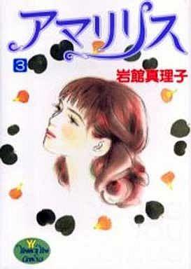 【中古】B6コミック アマリリス(3) / 岩館真理子