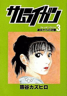 【中古】B6コミック サムライガン(3) / 熊谷カズヒロ