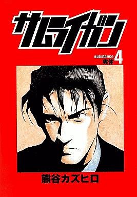 【中古】B6コミック サムライガン(4) / 熊谷カズヒロ