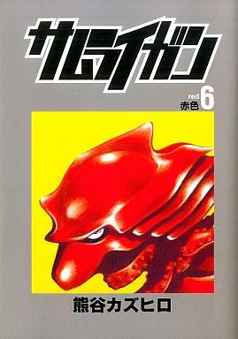 【中古】B6コミック サムライガン(6) / 熊谷カズヒロ