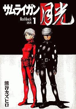 【中古】B6コミック サムライガン月光(1) / 熊谷カズヒロ