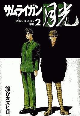 【中古】B6コミック サムライガン月光(2) / 熊谷カズヒロ