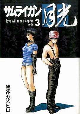 【中古】B6コミック サムライガン月光(3) / 熊谷カズヒロ