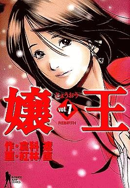 【中古】B6コミック 嬢王(7) / 紅林直