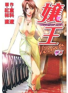 【中古】B6コミック 嬢王Virgin(完)(5) / 紅林直