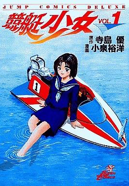 【中古】B6コミック 競艇少女(1) / 小泉裕洋