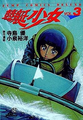 【中古】B6コミック 競艇少女(3) / 小泉裕洋